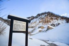 Shikotsu-Toya国家公园 免版税库存照片