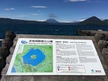 Shikotsu-Toya Nationalpark Stockfotografie