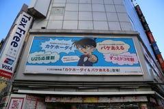 Shinjuku Japan Lizenzfreie Stockfotografie