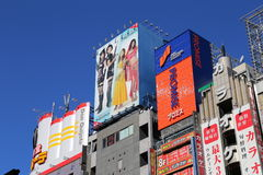 Shinjuku Japan Lizenzfreies Stockfoto