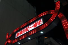 Shinjuku nocy życie Tokio Japonia Obraz Royalty Free