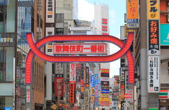 Shinjuku red light district cityscape Tokyo Japan Royalty Free Stock Image
