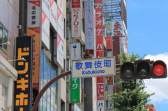 Shinjuku red light district cityscape Tokyo Japan Stock Photography