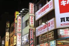 Shinjuku's Kabuki central road in tokyo , Japan. The Shinjuku's Kabuki central road in tokyo , Japan Stock Photo