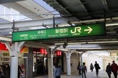 Shinjuku stacja Zdjęcie Royalty Free