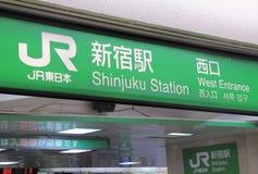 Shinjuku train station Tokyo Japan Stock Image