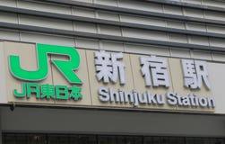 Shinjuku train station Tokyo Japan Stock Photography