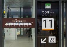 Shinkansen在轨道入口门前面的火车信息 免版税库存图片