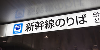 Shinkansen高速火车在日本签到一个火车站 免版税库存照片