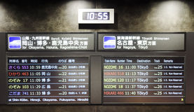 Shinkansen departure board Royalty Free Stock Photography