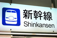 Shinkansen Japanese Bullet Train sign in English and Japanese. White Shinkansen sign in Hakata Station, the largest train station in Kyushu Stock Photos