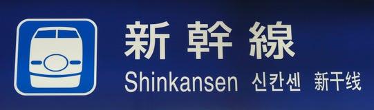 Shinkansen Japanese Bullet Train sign in English, Korean, Chin. Blue Shinkansen sign in Hakata Station, the largest train station in Kyushu royalty free stock photos