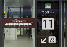 Shinkansen train information in front of track entrance gate. Royalty Free Stock Images