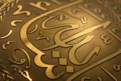 Shiny arabic script relief Stock Photos