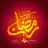 Shiny Arabic text for Ramadan Kareem celebration. Royalty Free Stock Images