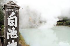 Shiraike jigoku地狱在别府,大分 图库摄影