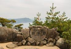 Shishiiwa-Observatorium auf Berg Misen in Miyajima, Japan Lizenzfreie Stockfotos