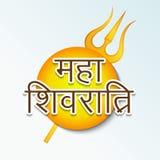 Shivratri. Illustration of a banner for Happy Shivratri Royalty Free Stock Photo