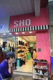 Sho shop in hong kong Stock Photos
