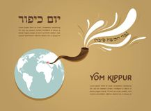 Shofar, cuerno de Yom Kippur para el día de fiesta israelí y judío ilustración del vector