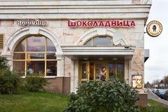 Shokoladnitsa caffe在莫斯科 免版税库存照片