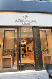 Shop Patek Philippe Geneve in Hong Kong Lizenzfreie Stockbilder