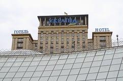 Shopping center Globus and Hotel Ukraine on maidan in Kiev Stock Photos