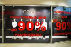 Shopping centre (mall) Stock Photo