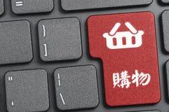 Shopping concept key on keyboard Stock Image