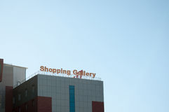 Shopping gallery building Royalty Free Stock Photo