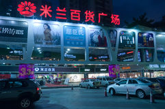 Shopping mall in night city Royalty Free Stock Photography