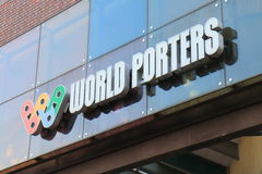 Shopping mall Yokohama Japan. World Poters in Yokohama Japan. World Porters is a contemporary hopping mall located in Minato Mirai district Stock Photo