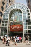 Shopping Mall in China. People are walking in front of the Malls at Oriental Plaza in the Famous Wangfujing shopping street in Beijing Stock Images