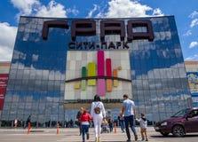 Shopping- och underhållningmittstaden parkerar akademiker ` för `, Royaltyfria Foton