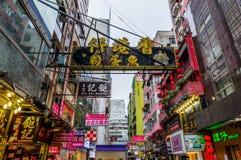 Shoppinggata i Hong Kong Arkivbilder