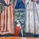 Shota Rustaveli Ancint Fresco i kloster av korset, Jer arkivfoto