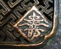 Shou de caractère chinois (longévité, longs tours de batte) Images libres de droits