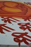 SHREE com Ganesha Imagens de Stock