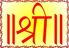 Shree hindu sign. Hindu auspicious letter called Shree or sree used in all religious ceremonies Stock Photos