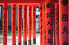 Shrine Gates Stock Image