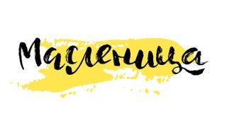 Shrovetide字法 图库摄影