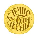 Shrovetide bokstäver Royaltyfri Bild