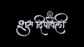 Shubh lyckliga Diwali Hindi Blinking Text Wishes Particles hälsningar, inbjudan, bakgrund