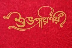 Shubha Parinoy & x28; wedding& feliz x29; escrita no bengali foto de stock royalty free
