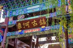 Shuhe古镇,丽江中国 库存照片