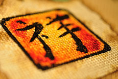 знак shui предзнаменования feng Стоковые Изображения RF