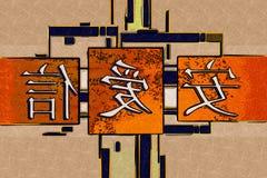 Ύφος της Κίνας τέχνης shui Feng Στοκ Εικόνες