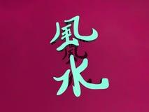 shui feng иллюстрация вектора