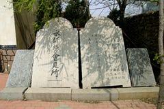 Shuishiying in Lushun Stock Images