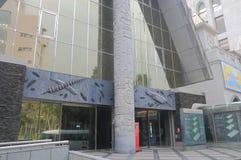 Shung Te Museum des aborigènes formosans Taïpeh Taïwan image libre de droits